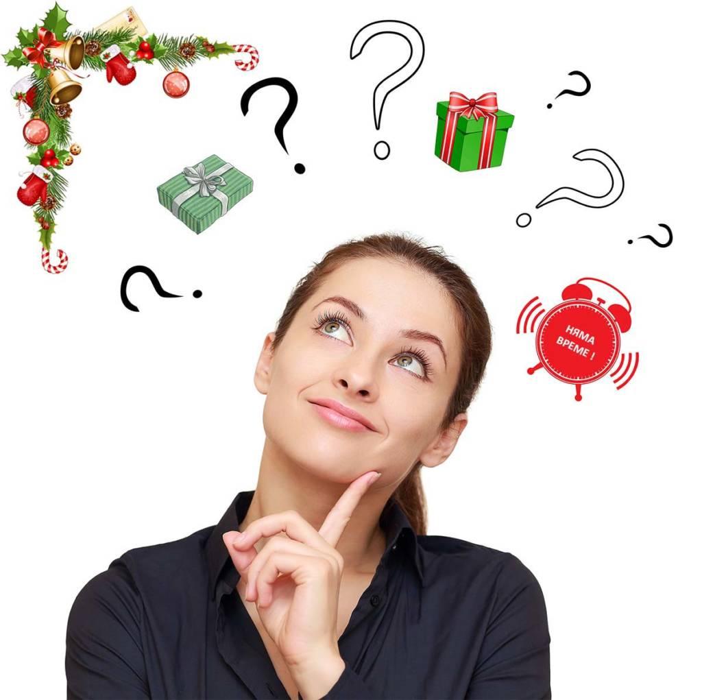какъв подарък да избера за коледа?
