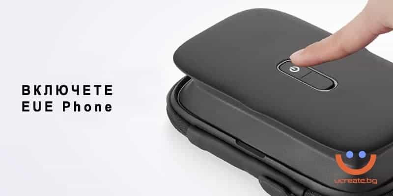 EUE Phone портативен UV стерилизатор за смартфони включване