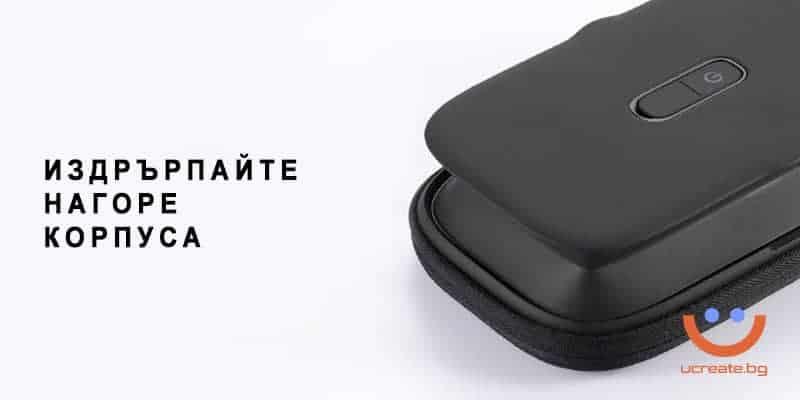 EUE Phone портативен UV стерилизатор за смартфони издърпайте
