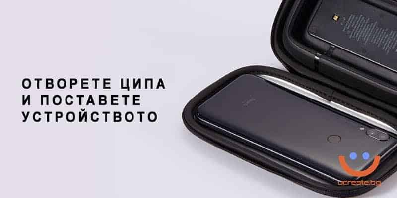EUE Phone портативен UV стерилизатор за смартфони отворете ципа