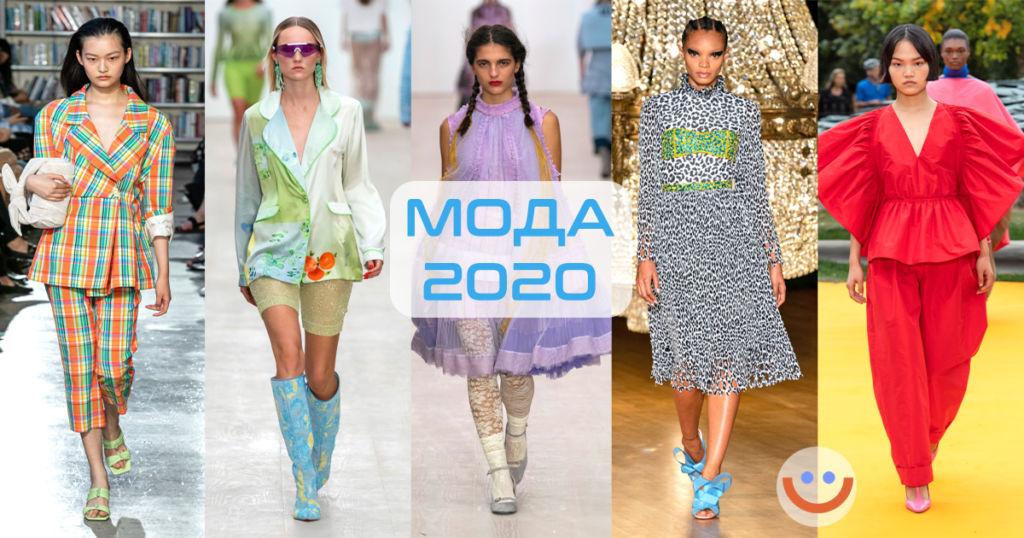модни тенденции 2020 ucreate