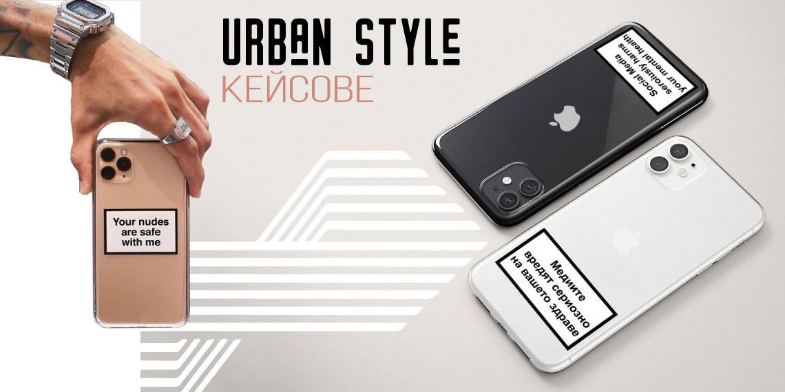 Urban Style калъф кейсовете на звездите