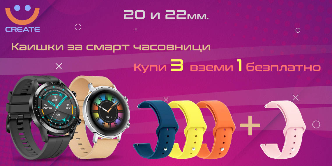 силиконови каишки за смарт часовници подарък