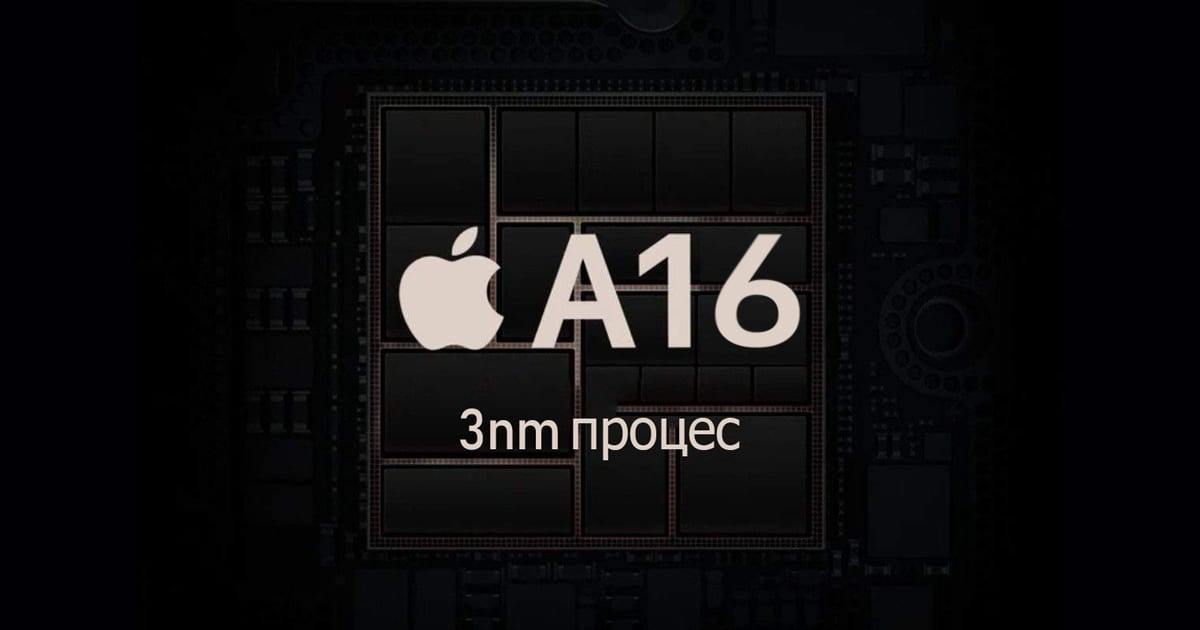 Apple A16 chips 3nm процес