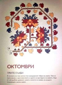 безплатни схеми на български шевици лозата