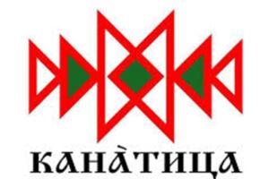 български шевица канатица